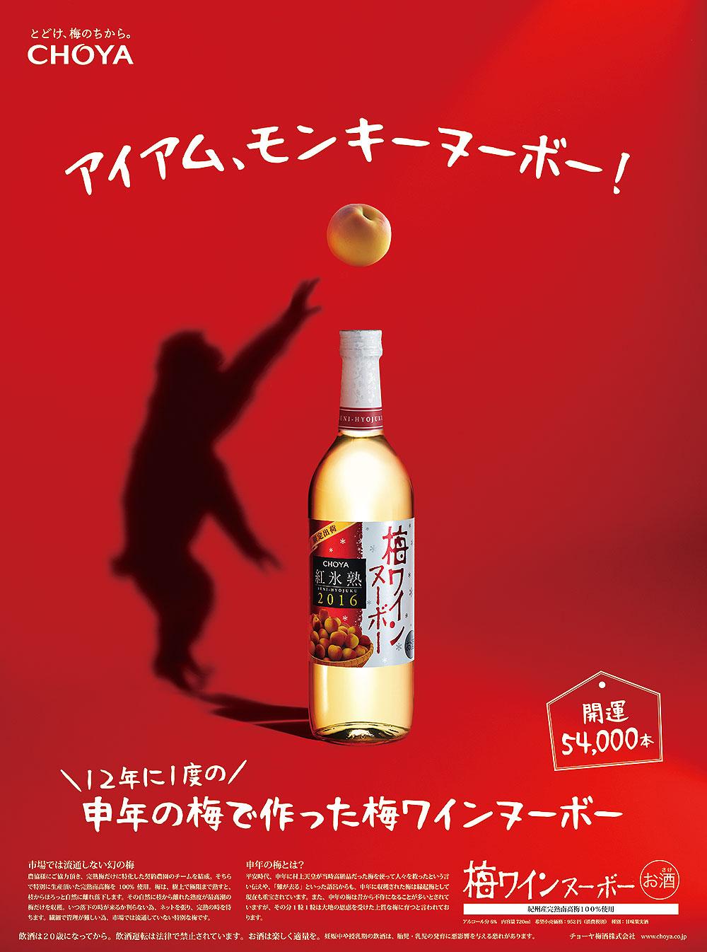 CHOYA 梅ワインヌーボー新聞広告デザイン
