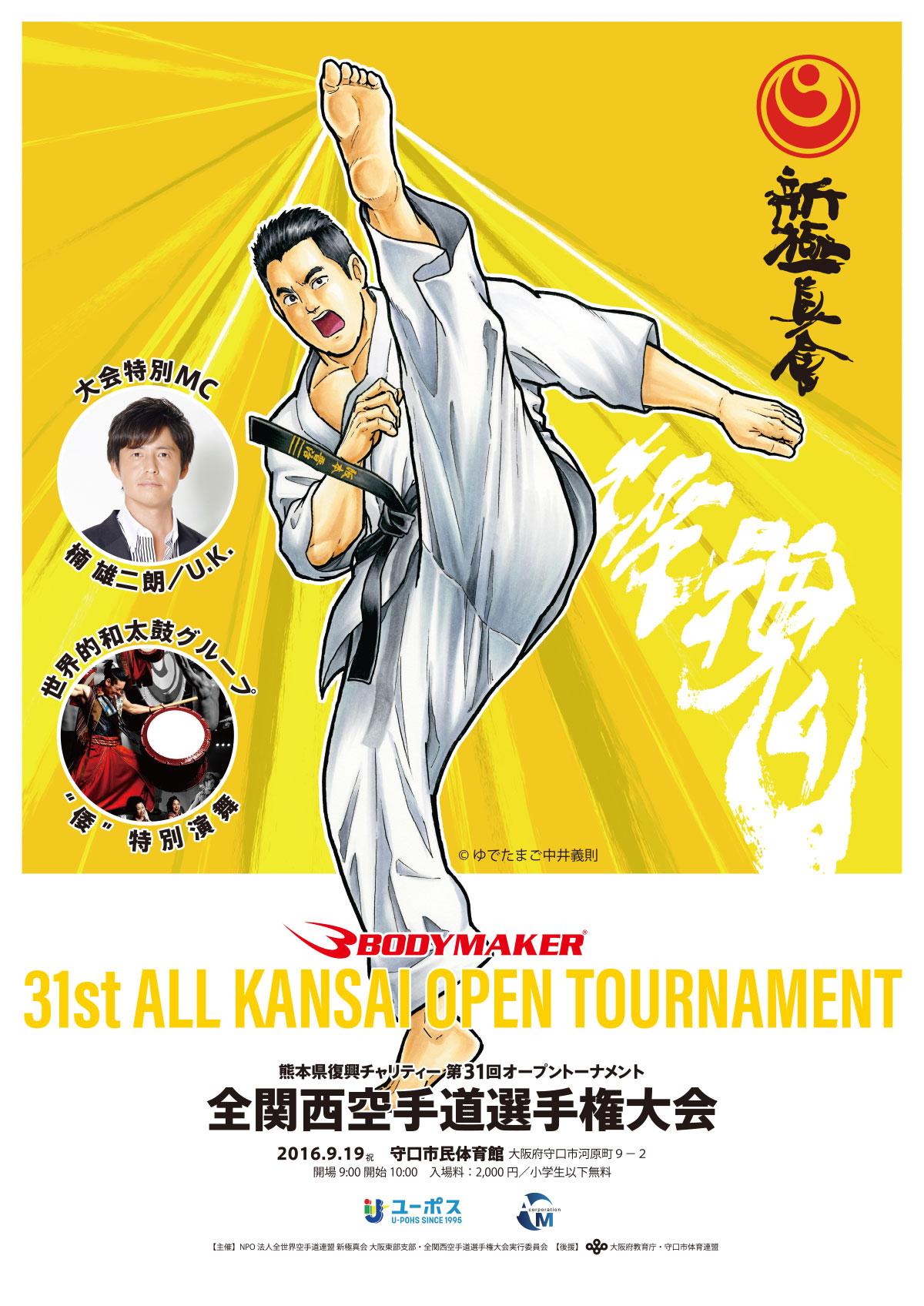 熊本県復興チャリティー 第31回オープントーナメント全関西空手道選手権大会