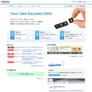 楽天市場商品検索APIでデータが重複する(解決済)
