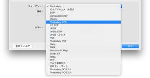 保存>フォーマット(8bit)