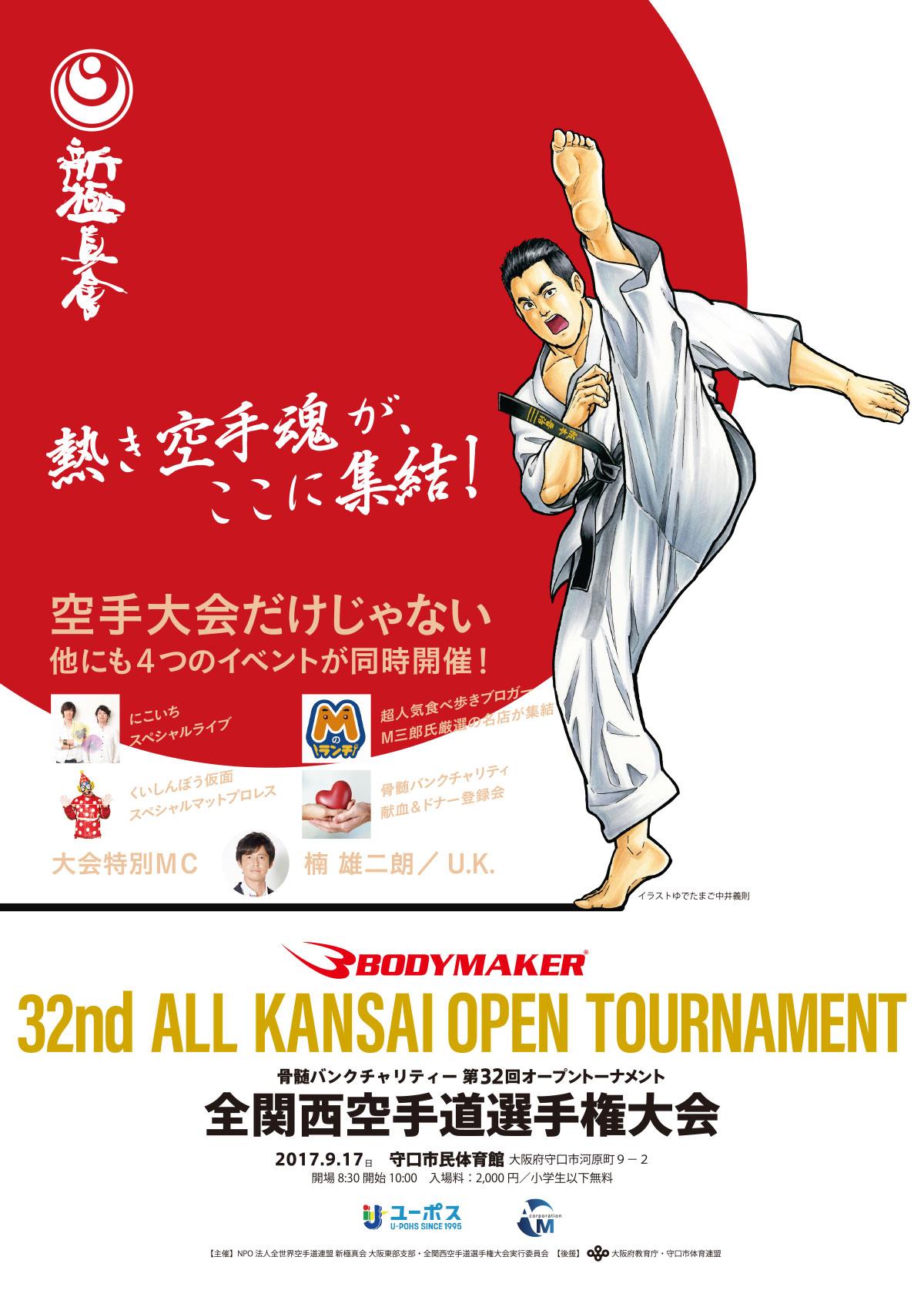 骨髄バンクチャリティー 第32回オープントーナメント 全関西空手道選手権大会