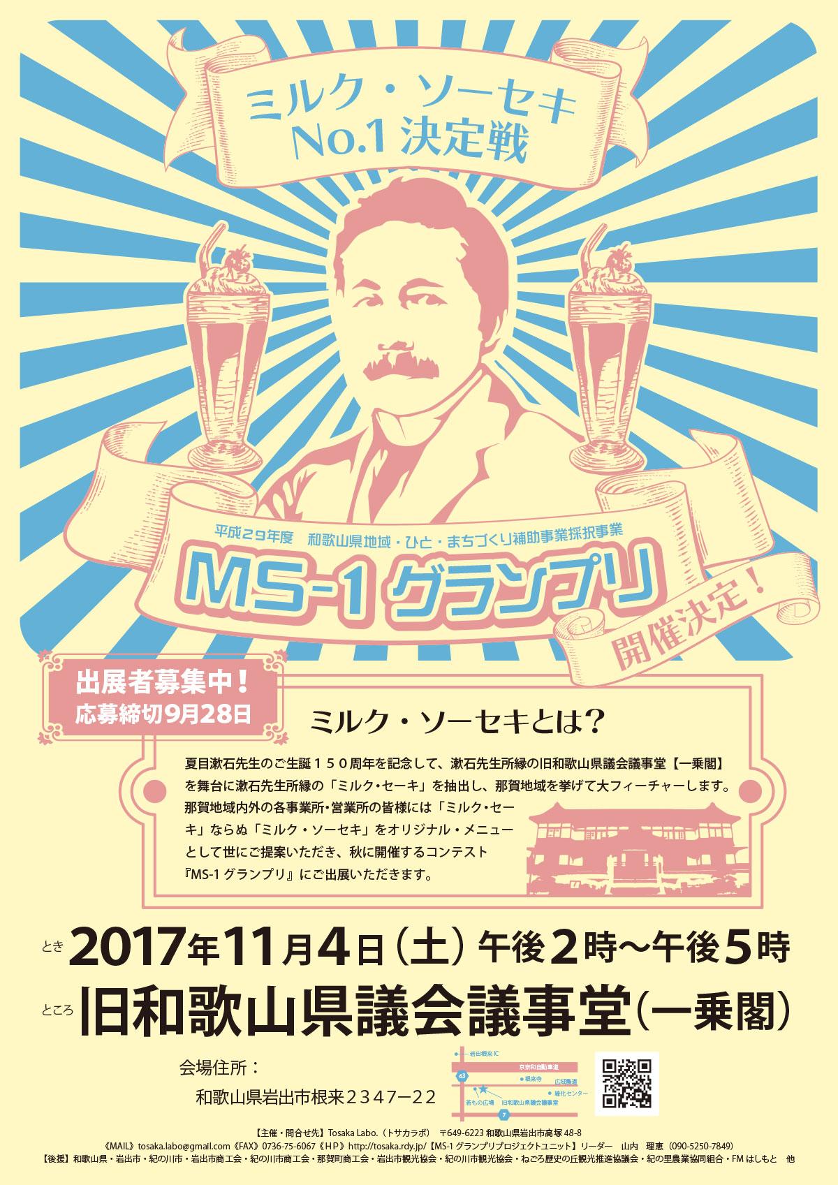 MS−1 グランプリ 告知ポスター制作