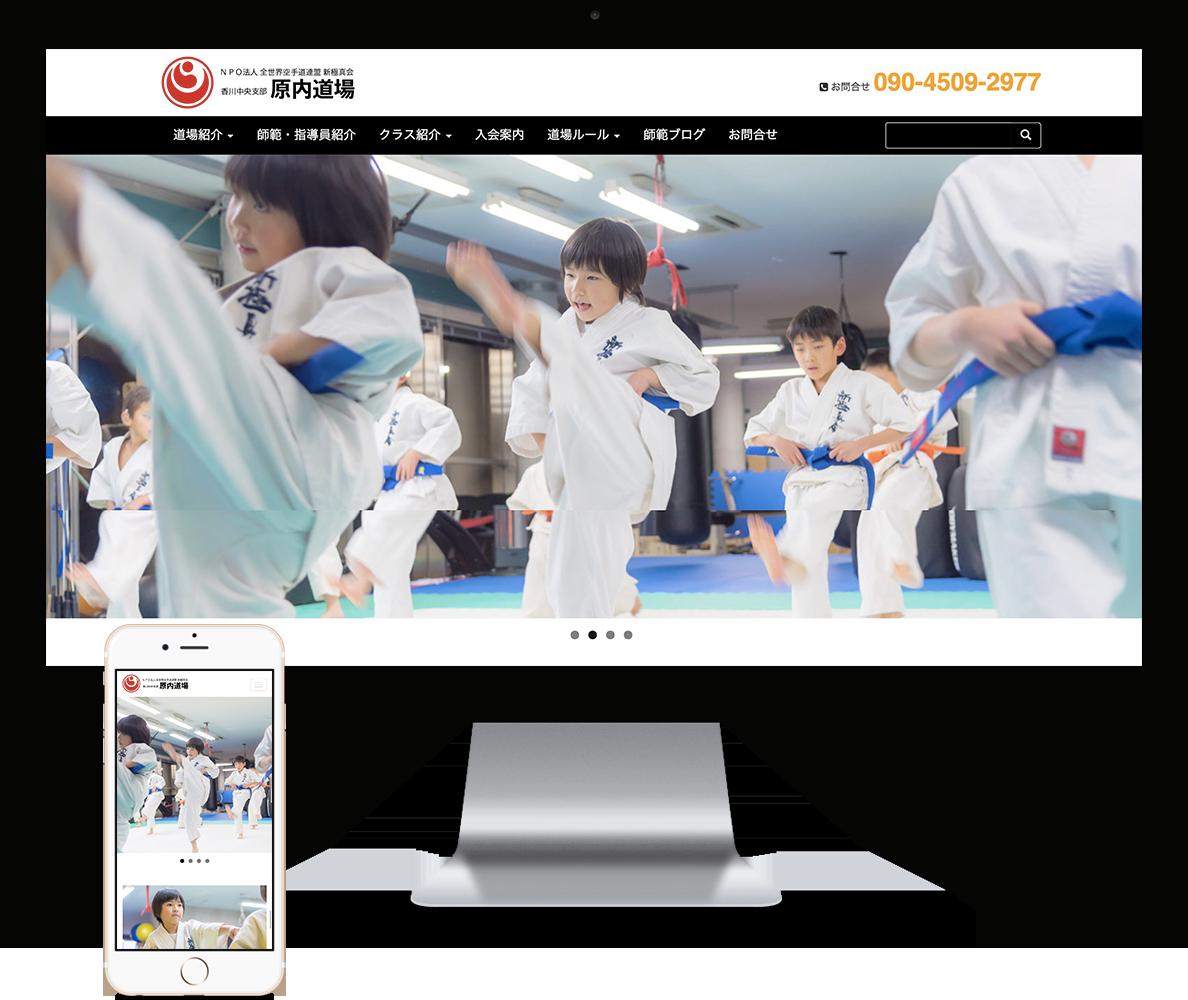 新極真会 香川中央支部 原内道場 Webサイト構築