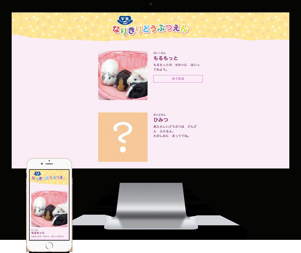 VRなりきり動物園 Webサイト構築