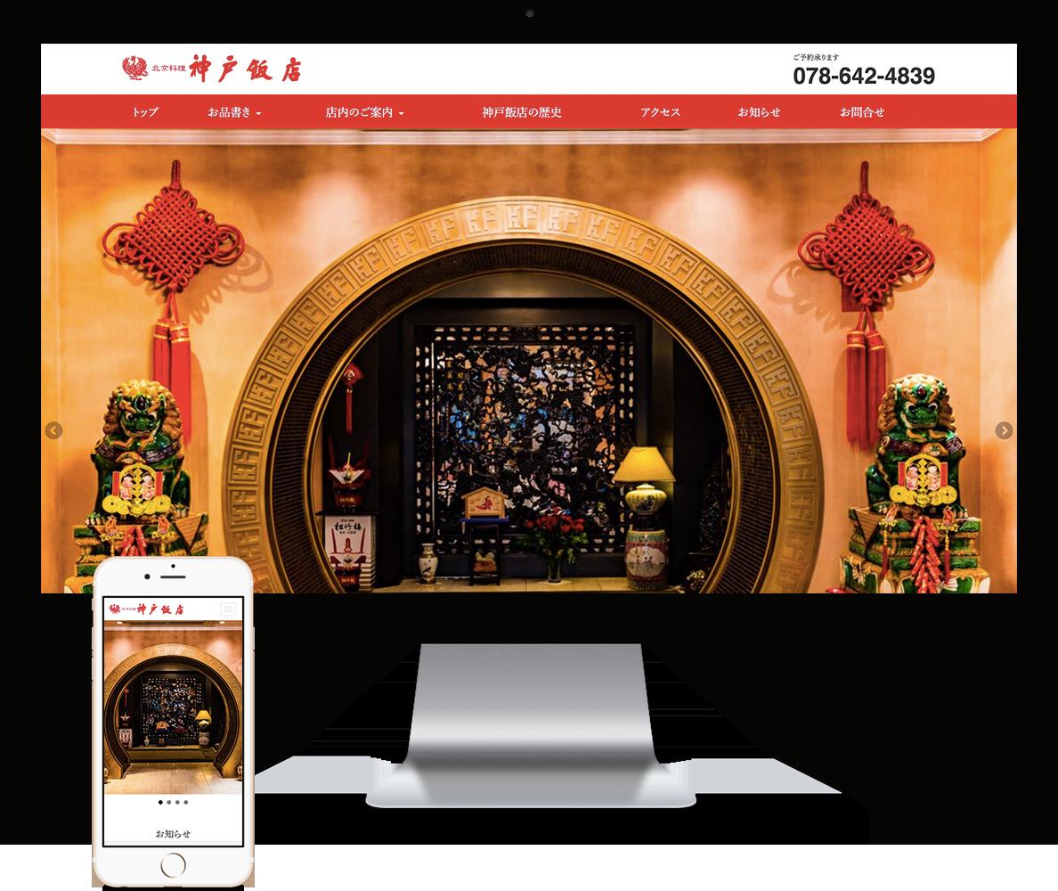 北京料理 神戸飯店 Webサイト構築