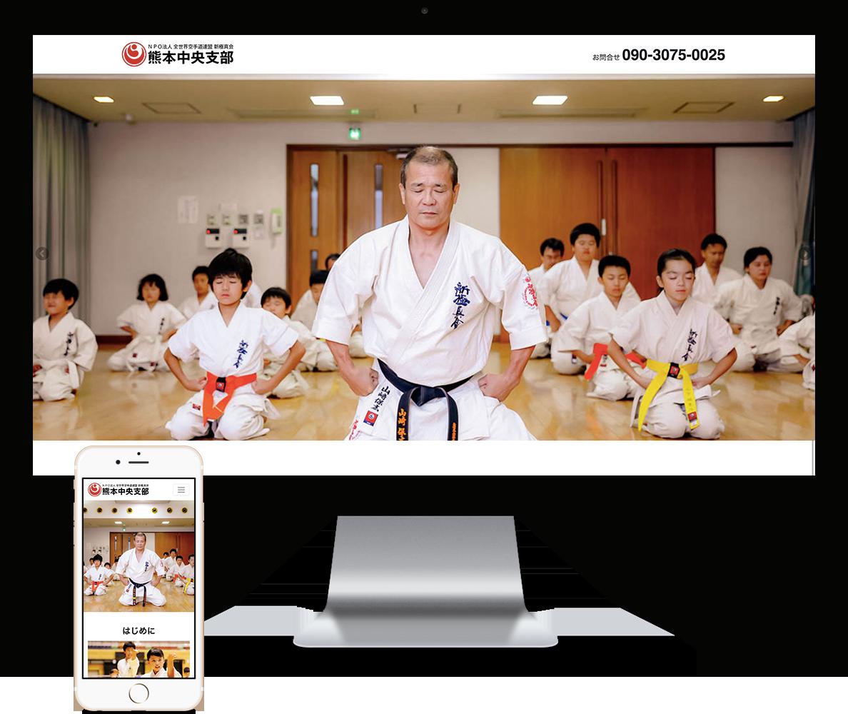 新極真会 熊本中央支部 Webサイト構築
