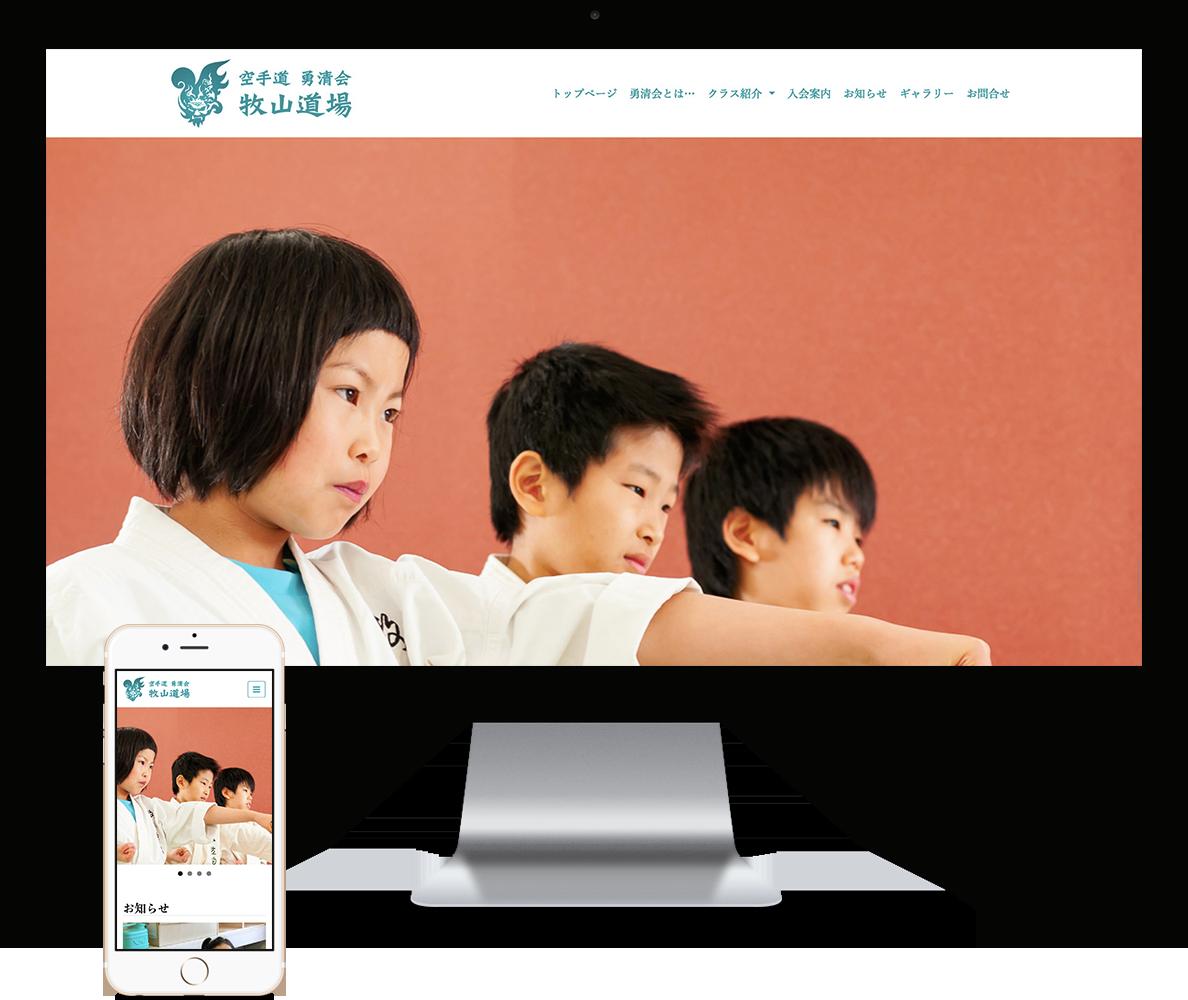 勇清会 牧山道場 Webサイト構築