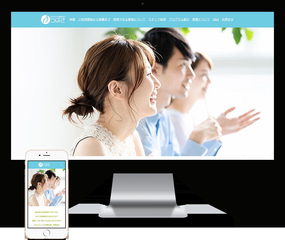就労移行支援事業所つばさ Webサイト構築