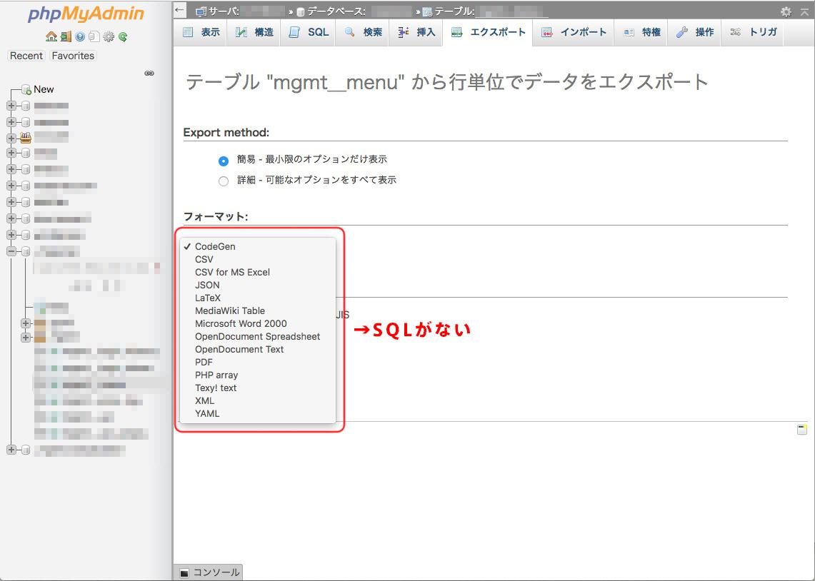 phpMyAdminのエクスポートにSQLがない【解決】